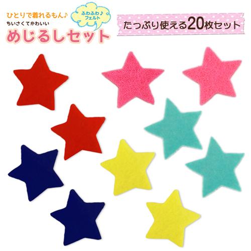 RDO-019  めじるしマーク 星のミニワッペン たっぷり20枚入