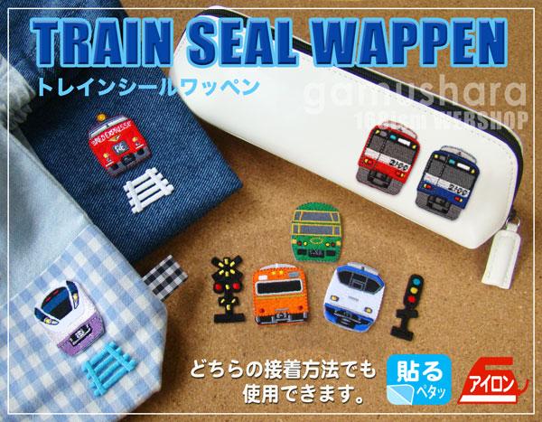 PTR01 トレインシールワッペン「0系新幹線」