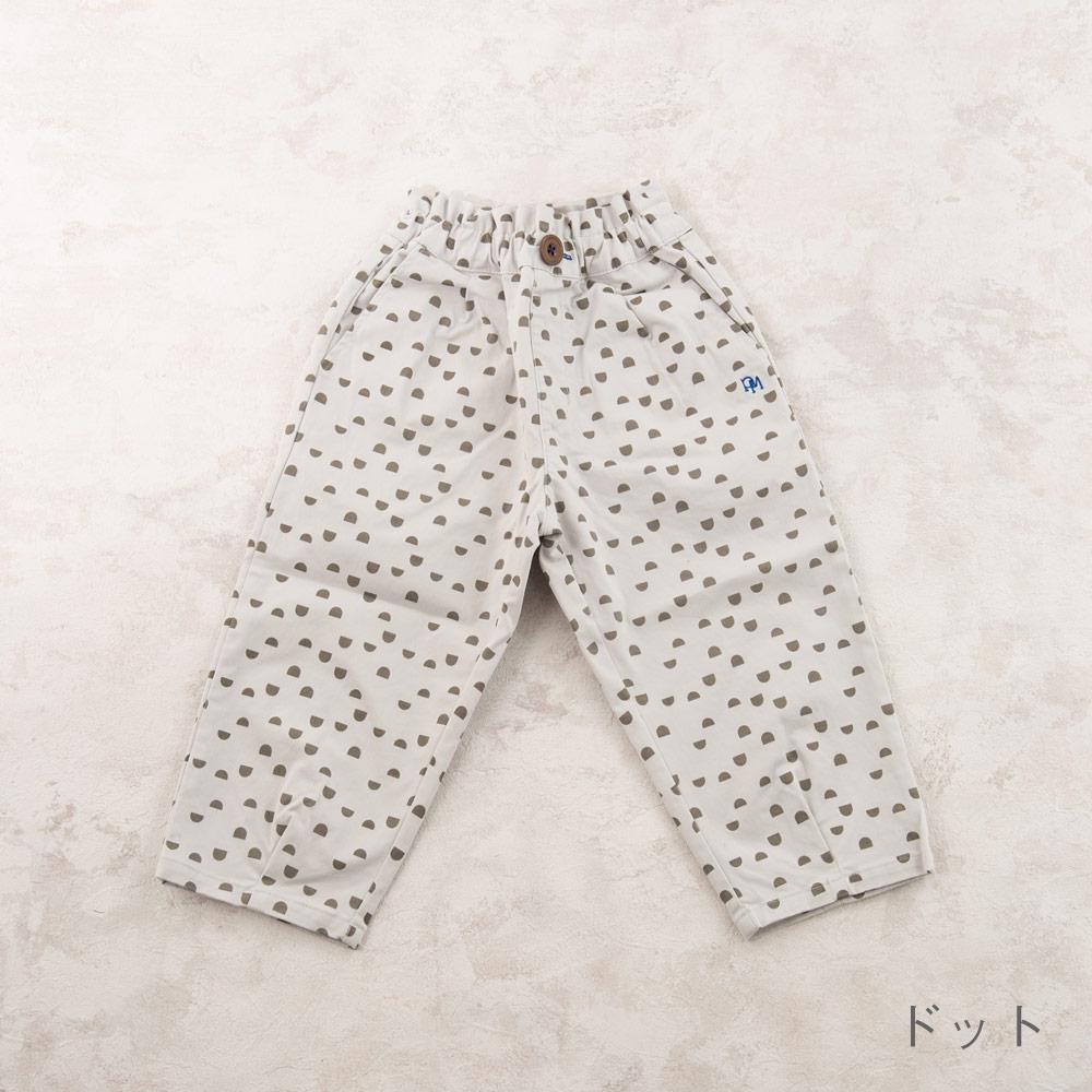 【セール】テーパードパンツ
