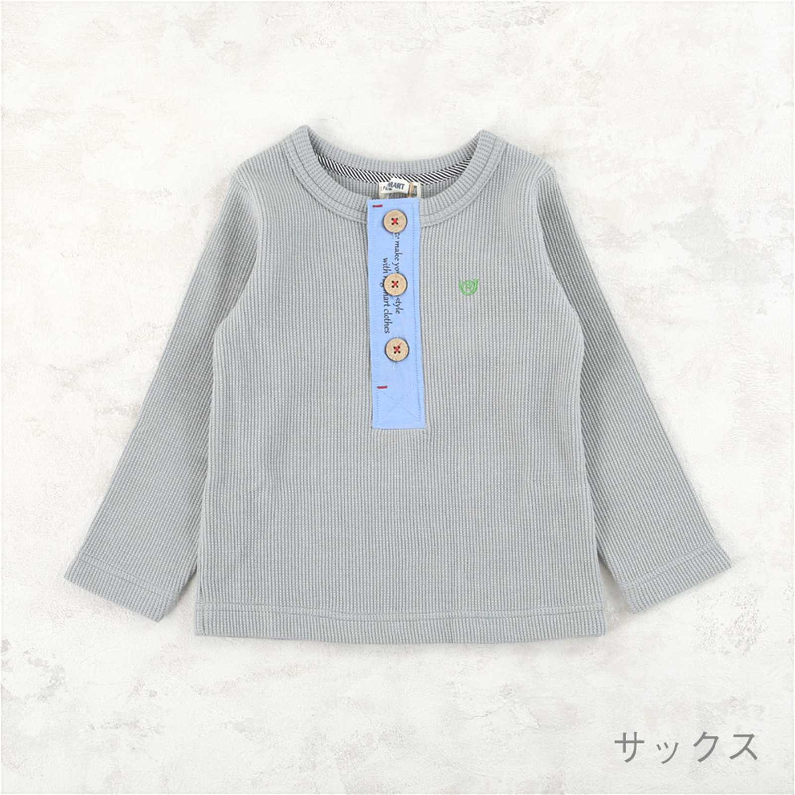 【セール】ワッフル生地Tシャツ