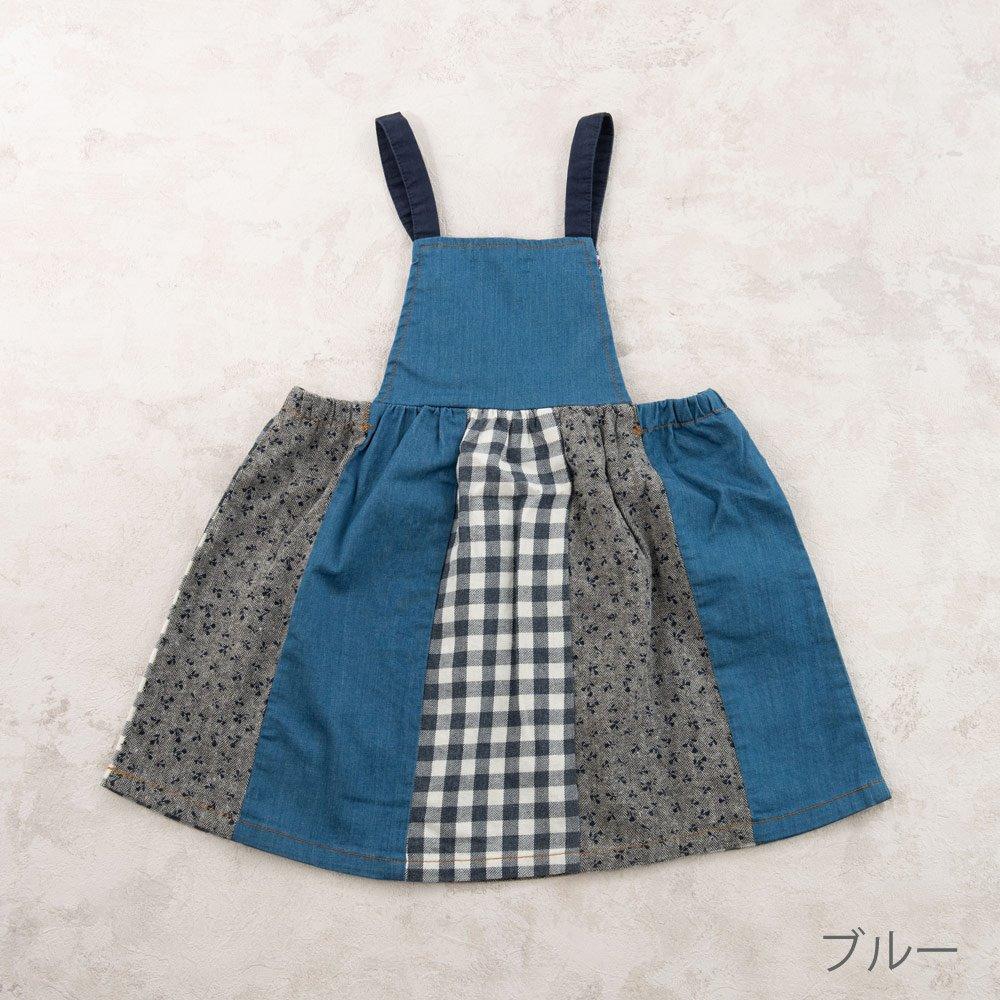 パッチワークジャンパースカート