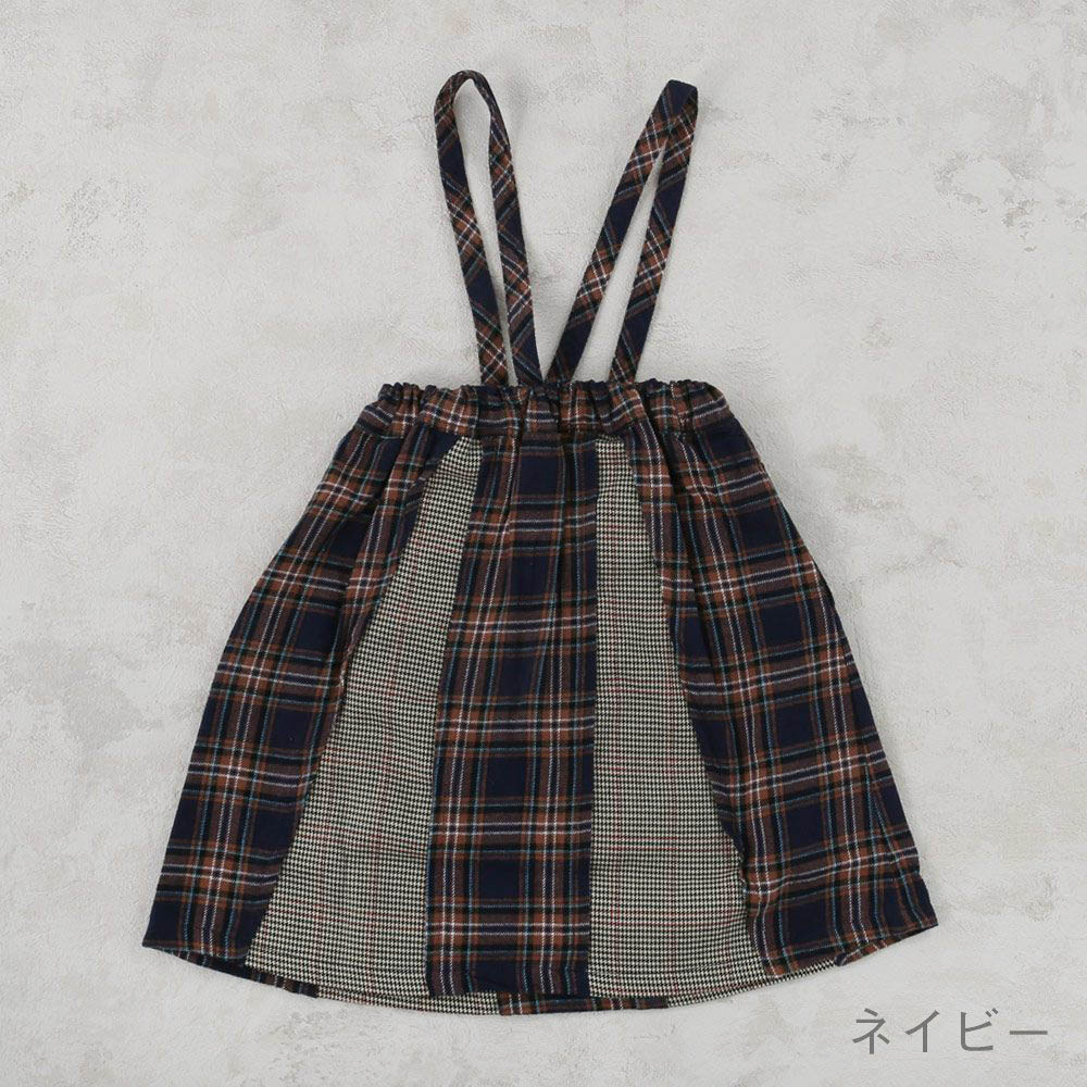 【セール】吊りスカート