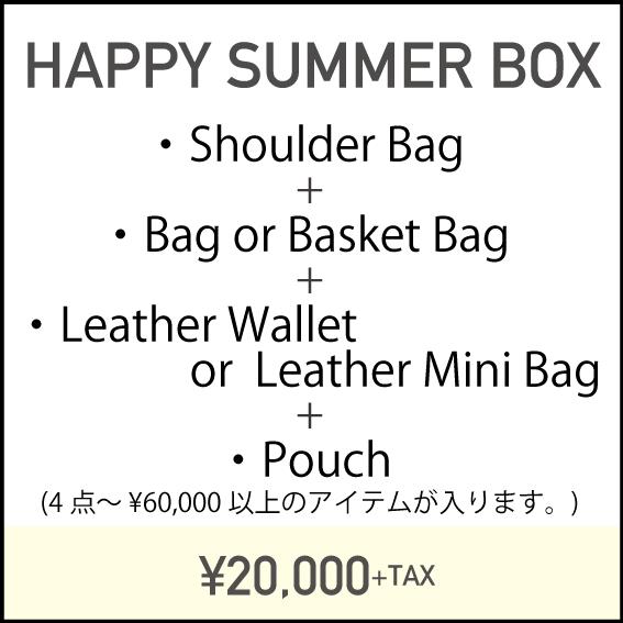 【数量限定】ハッピーサマーボックス
