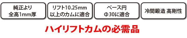 バルブリフターセット RB26DETT +1.0mm ハイト
