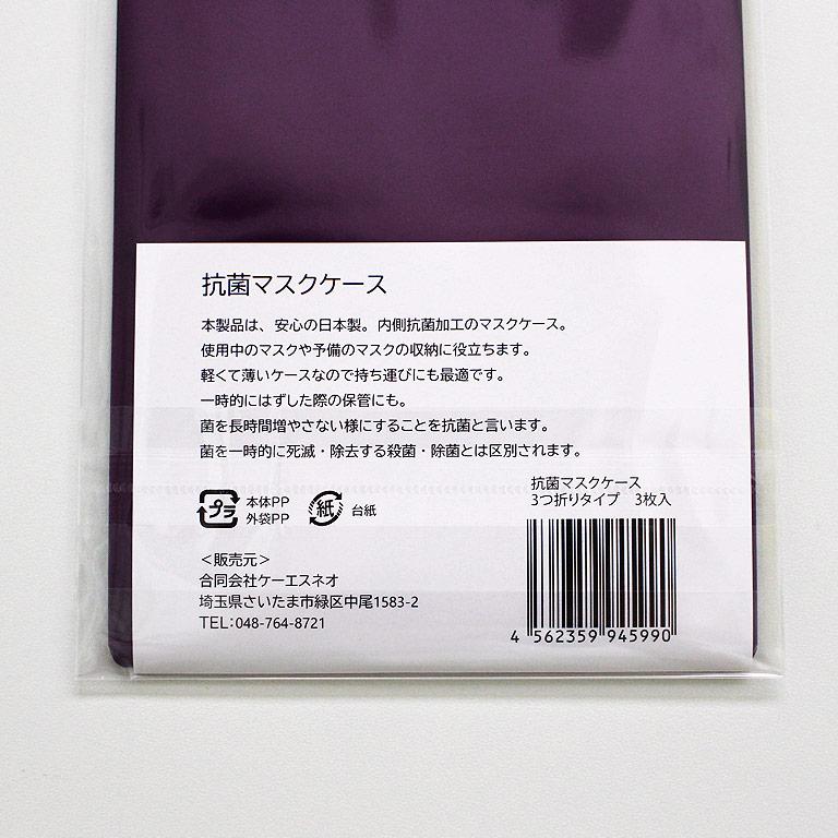抗菌マスクケース(3枚入り)