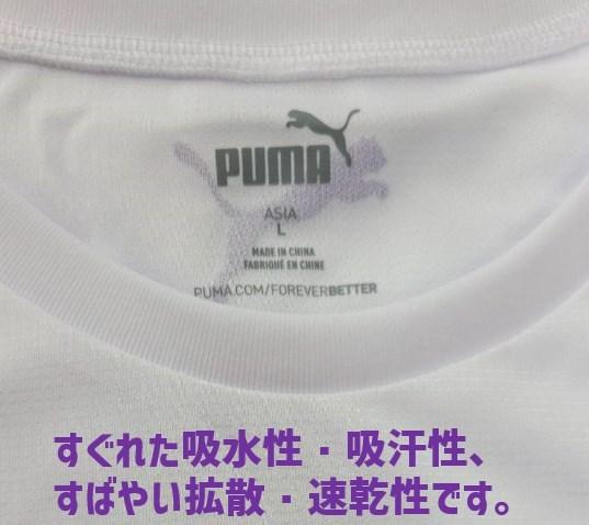 立教箱根駅伝2024 応援グッズ PUMA Tシャツ 白