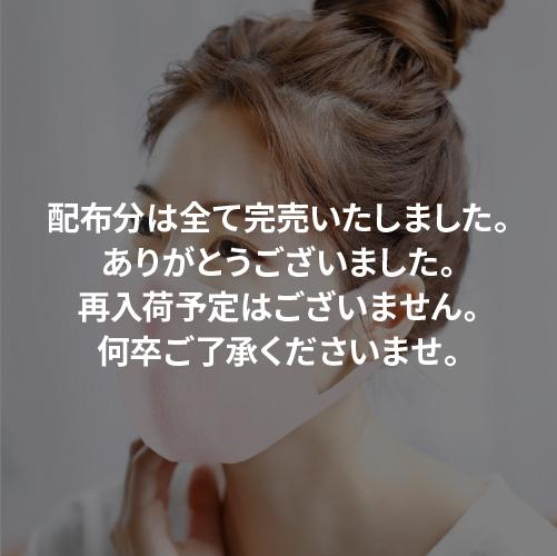 3SOU 制菌 マスク (ニットマスク)