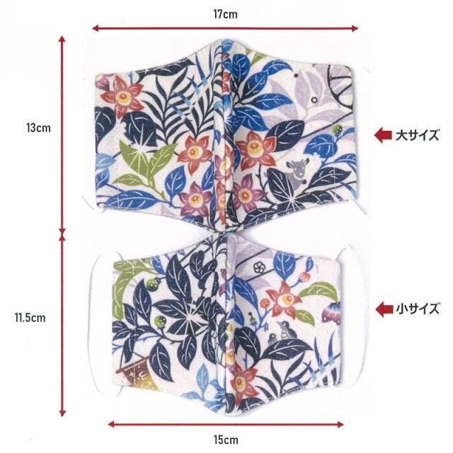 ファッションマスク RYUKA 紅型ブルー