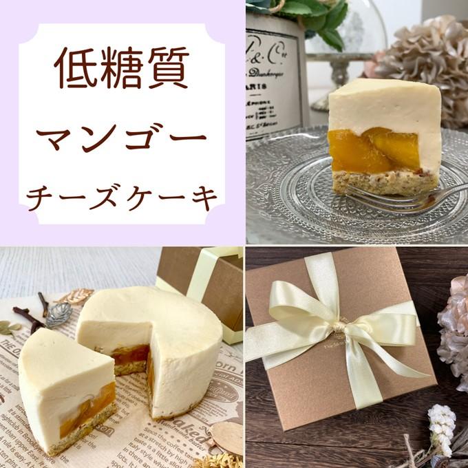 【低糖質】 マンゴーチーズケーキ