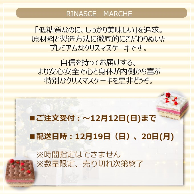 数量限定【低糖質】クレム ド ノエル( Creme de Noel)