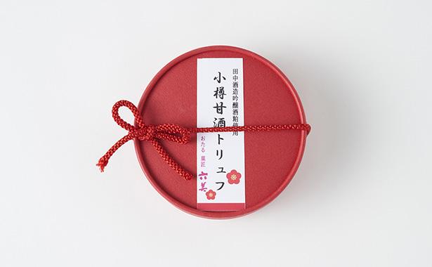 小樽甘酒トリュフチョコ(スイートチョコ) クール便