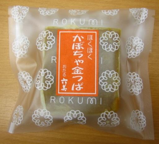 金つばセット(3種 計10個)