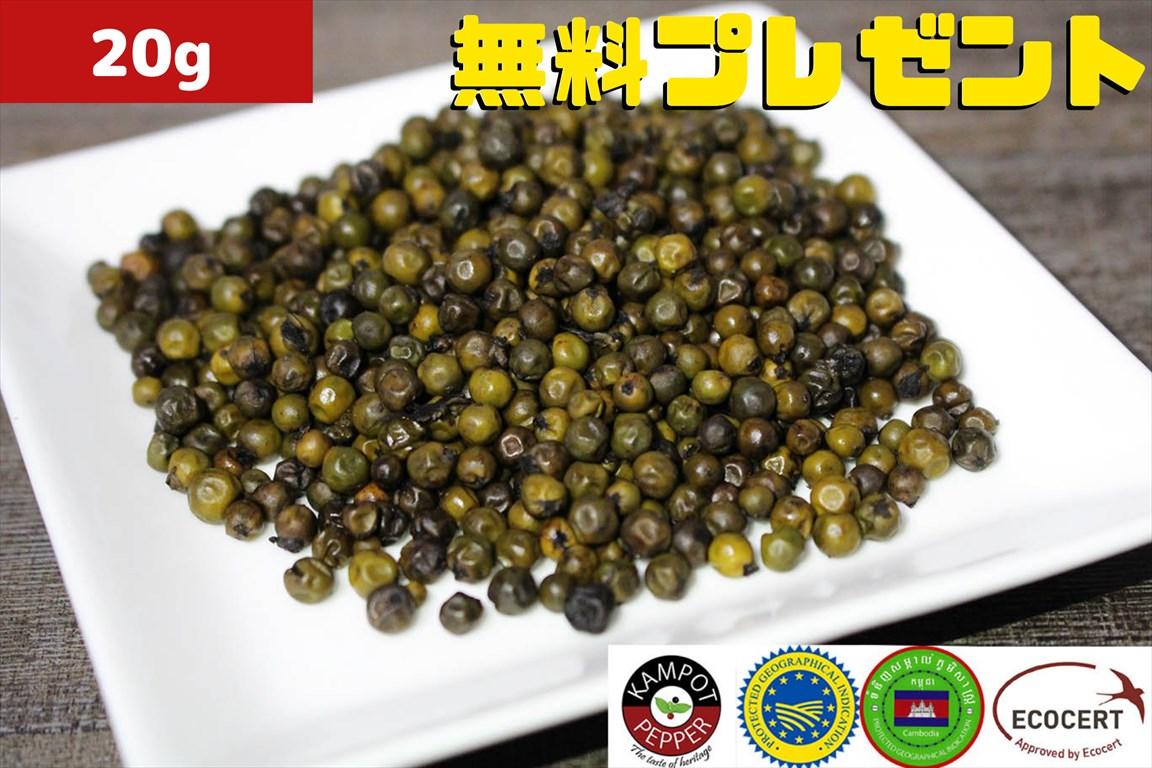 カンポットペッパーお買い得セット 塩漬け胡椒 20g 無料プレゼント 送料無料