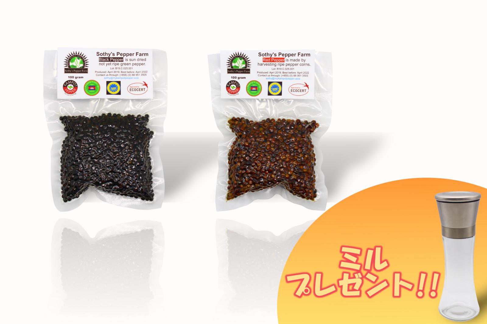 カンポットペッパー 無料ミル付き お買い得セット 黒胡椒 赤胡椒 100g