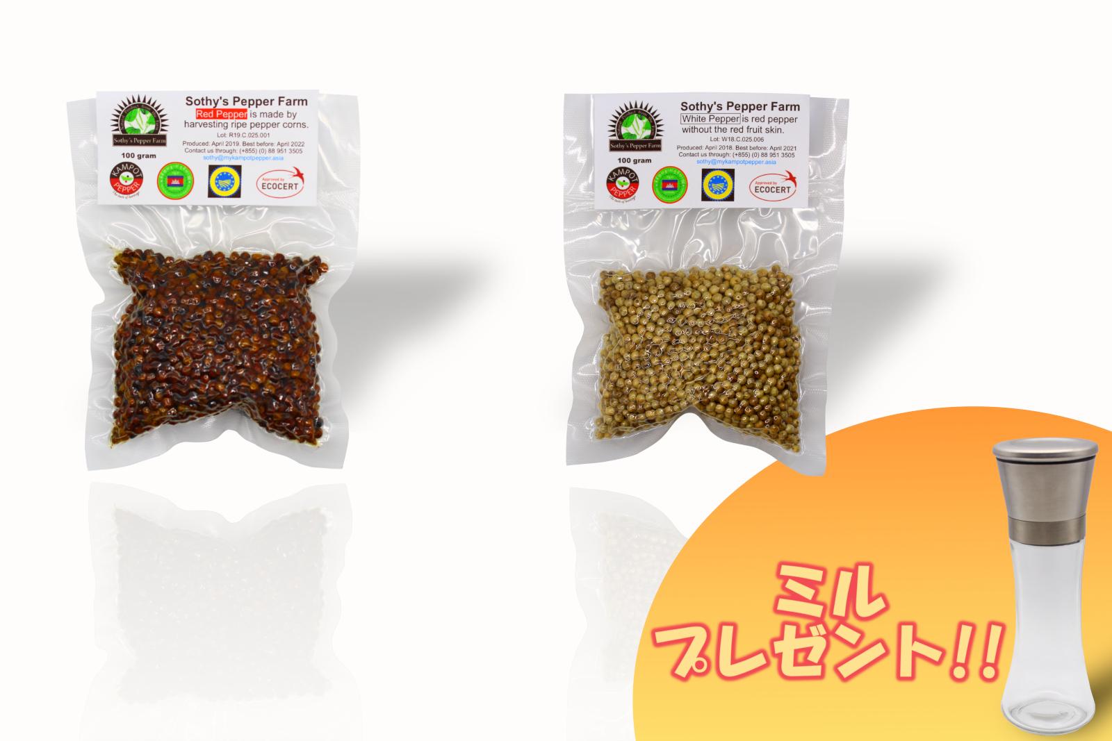 カンポットペッパー 無料ミル付き お買い得セット 白胡椒 赤胡椒 100g