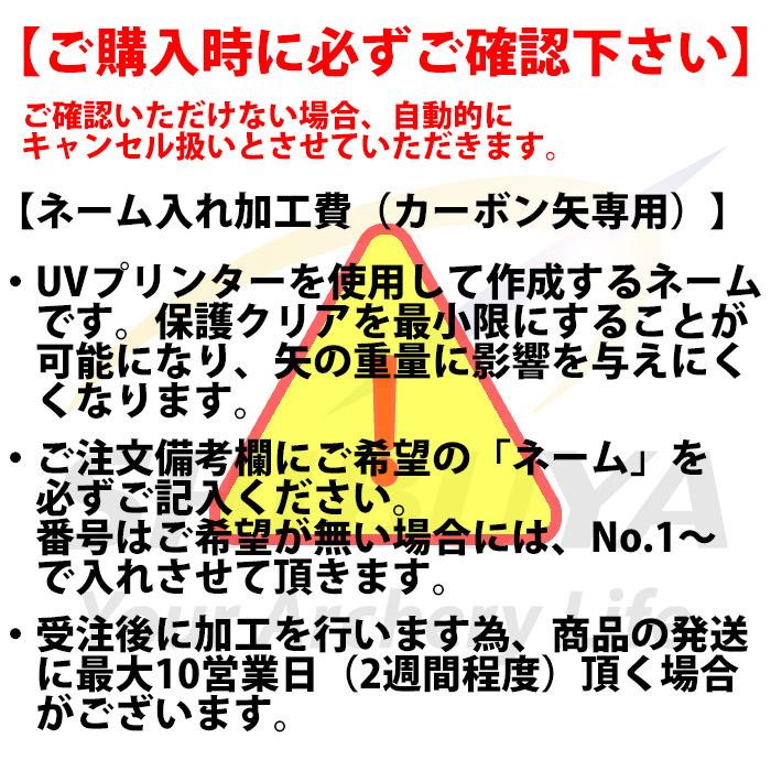 ネーム入れ加工(カーボン矢専用)