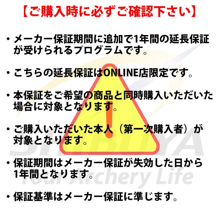リム保証期間1年間延長サービス【SWP:シブヤワランティプログラム】