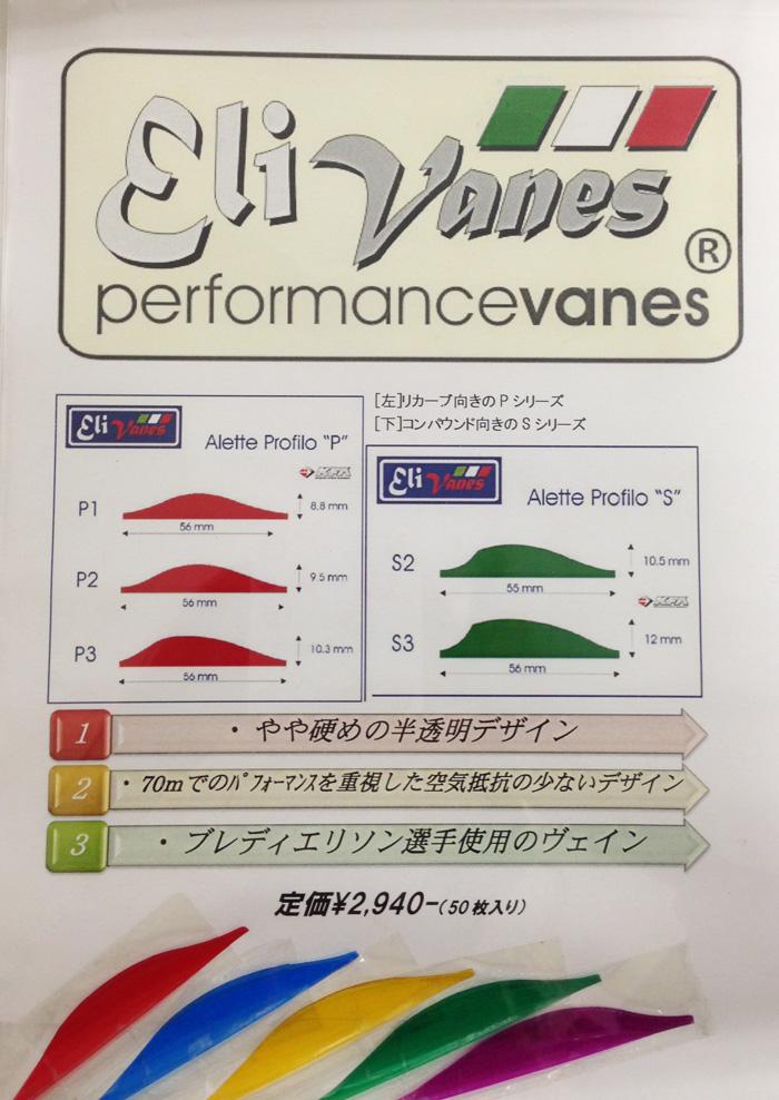 Elivanes S2 <ネコポスOK>【アウトレット特価】
