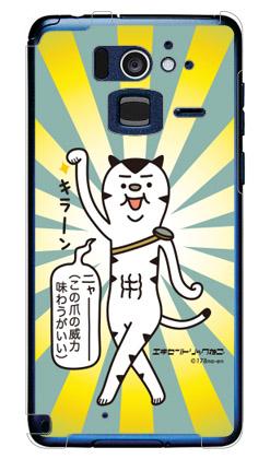 3Dプリント エキセントリックねこ この爪の威力味わうがいい design by 稲葉貴洋 / for Disney Mobile on docomo F-07E/docomo