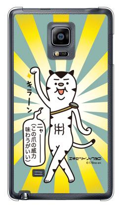 3Dプリント エキセントリックねこ この爪の威力味わうがいい design by 稲葉貴洋 / for GALAXY Note Edge SC-01G/docomo