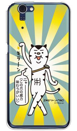 3Dプリント エキセントリックねこ この爪の威力味わうがいい design by 稲葉貴洋 / for AQUOS PHONE ZETA SH-01F /docomo