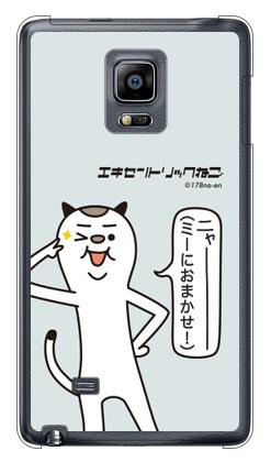 3Dプリント エキセントリックねこ ミーにおまかせ! design by 稲葉貴洋 / for GALAXY Note Edge SC-01G/docomo