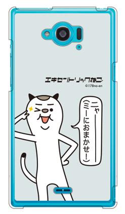 3Dプリント エキセントリックねこ ミーにおまかせ! design by 稲葉貴洋 / for Disney Mobile on docomo SH-02G/docomo