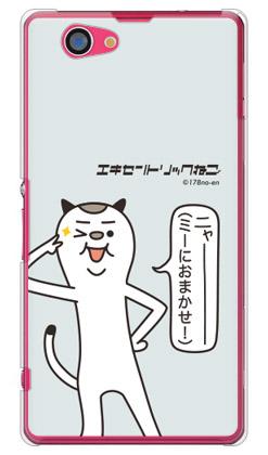 3Dプリント エキセントリックねこ ミーにおまかせ! design by 稲葉貴洋 / for Xperia Z1 f SO-02F/docomo