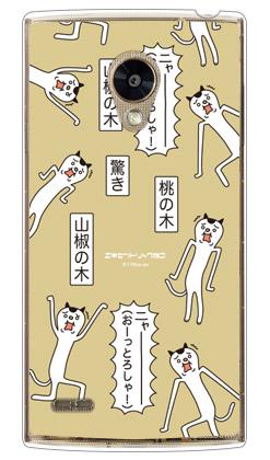 3Dプリント エキセントリックねこ 驚き桃の木山椒の木 design by 稲葉貴洋 / for Fx0/au
