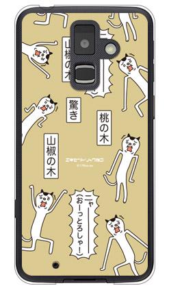 3Dプリント エキセントリックねこ 驚き桃の木山椒の木 design by 稲葉貴洋 / for F-04F/docomo