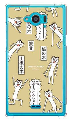 3Dプリント エキセントリックねこ 驚き桃の木山椒の木 design by 稲葉貴洋 / for Disney Mobile on docomo SH-02G/docomo