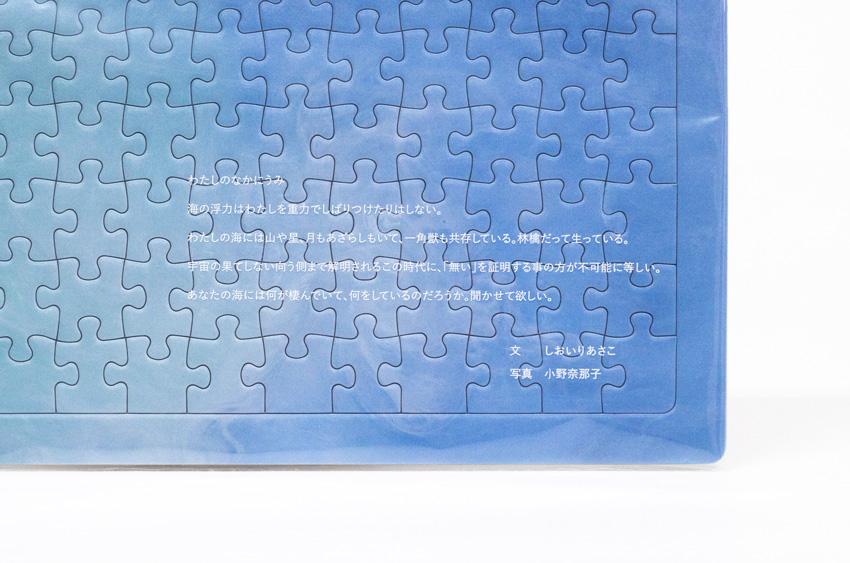 「わたしのなかにうみ」小野奈那子<br>A4ジグソーパズル