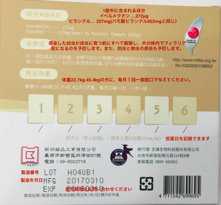 犬用フィラリア予防薬 ハートディフェンダー 6錠入 大型犬用 22.7-45.4kg