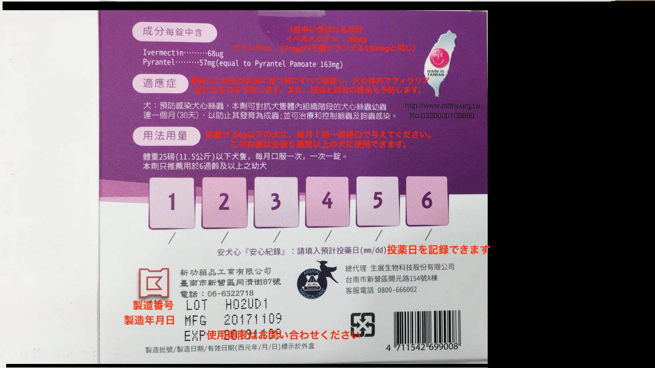 犬用フィラリア予防薬 ハートディフェンダー 12錠(6錠入X2箱) 小型犬用 11.5kg以下