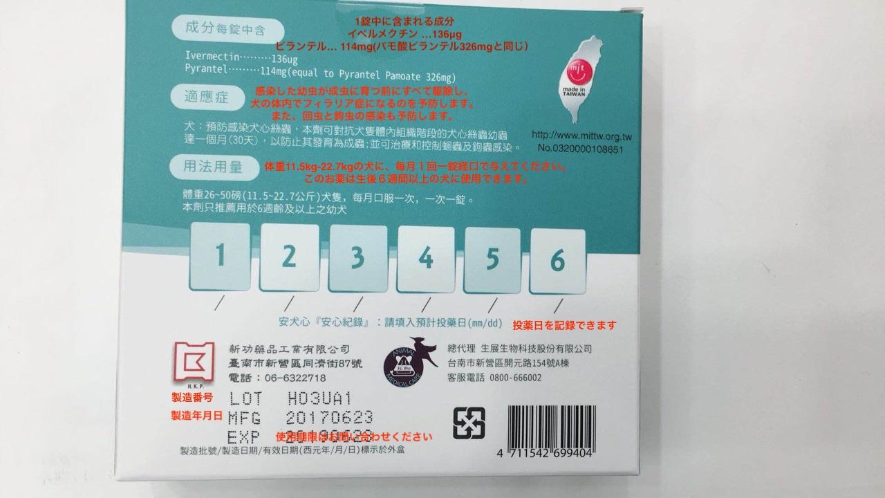 犬用フィラリア予防薬 ハートディフェンダー 12錠(6錠入X2箱) 中型犬用 11.5-22.7kg