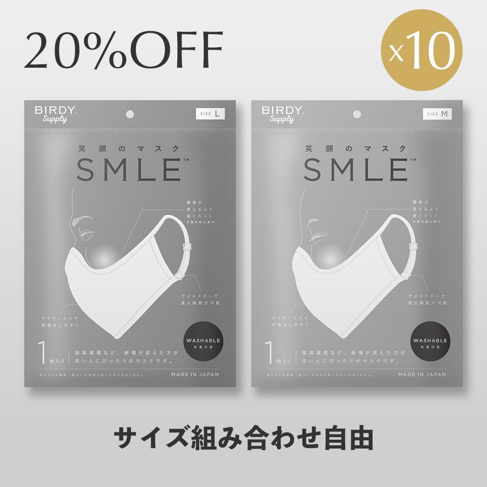 【5%OFF】「笑顔のマスク」SMLE 2枚セット【サイズ組み合わせ自由】