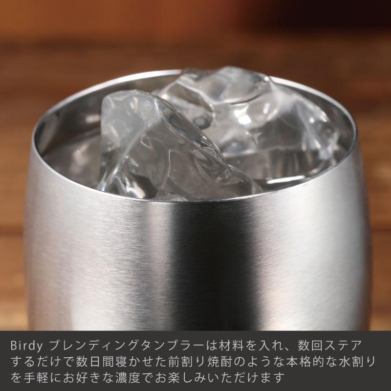 スパークリング タンブラー & ブレンディング タンブラー  セット 桐箱入り(有料刻印サービス付き)