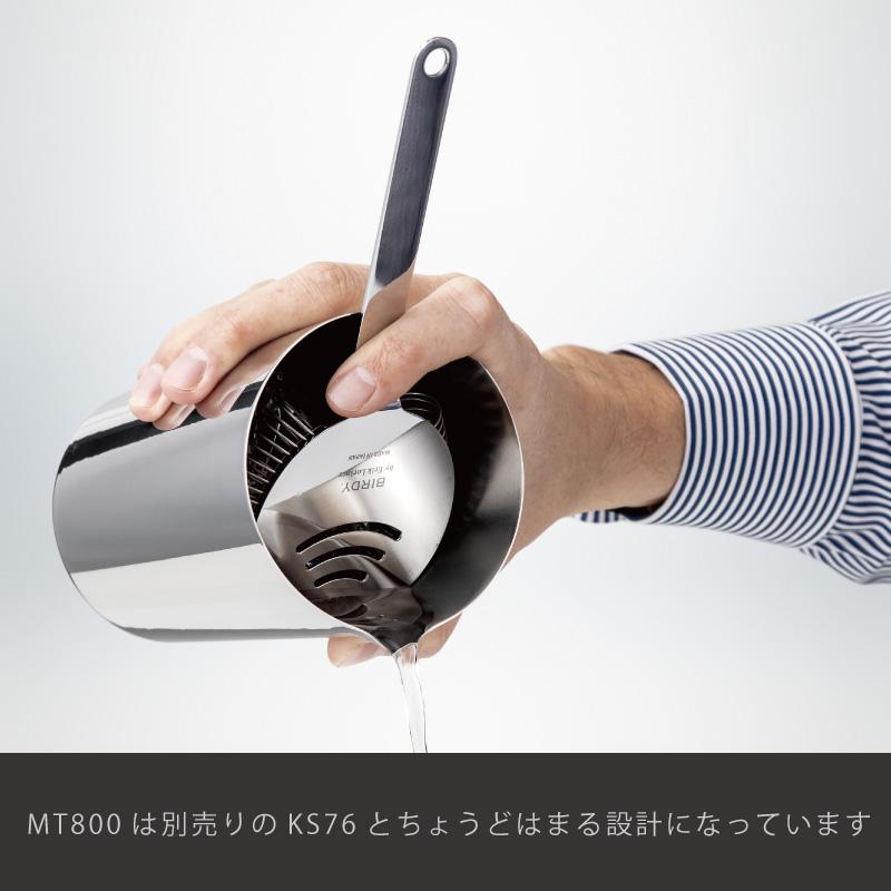 MT800 ミキシングティン 800ml