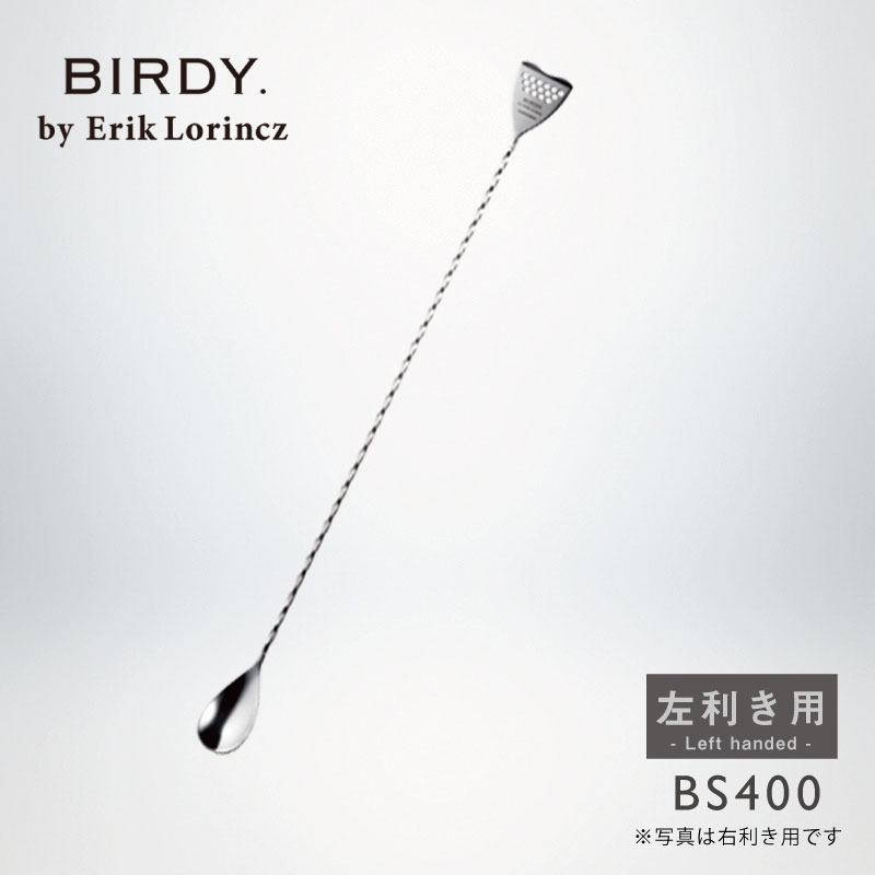 BS400 バースプーン 400mm 左利き用(有料刻印サービス付き)
