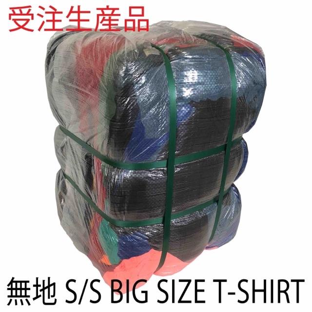 【受注生産】【半袖 無地Tシャツ ビッグサイズ】 XL-XXL up 100lbs=45.3kg アメリカ古着 ベール 送料無料 まとめ売り 福袋 業販 古着卸 アメカジ USA輸入 ブランド 大きいサイズ LL XO 3XL 4XL オーバーサイズ セット アソート リメイク素材 メンズ レディース ユニセックス