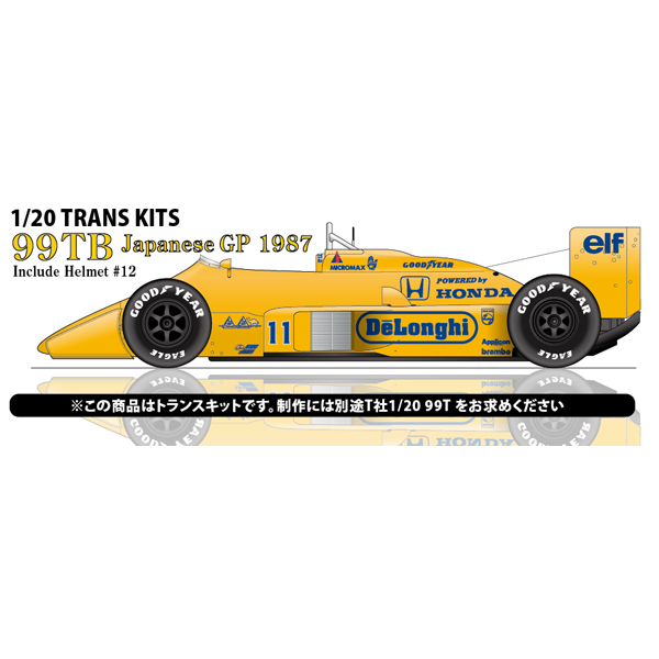 1/20 Type 99TB JAPANESE GP 1987 CONVERSION KIT<br>for TAMIYA1/20 99T<br>STUDIO27 【Convesion Kit】