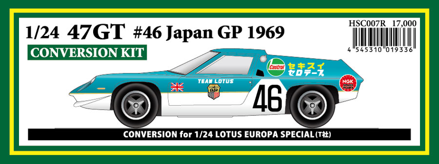1/24  Type 47GT #46 JAPAN 1969<br>for TAMIYA<br>HSC【Conversion Kit】
