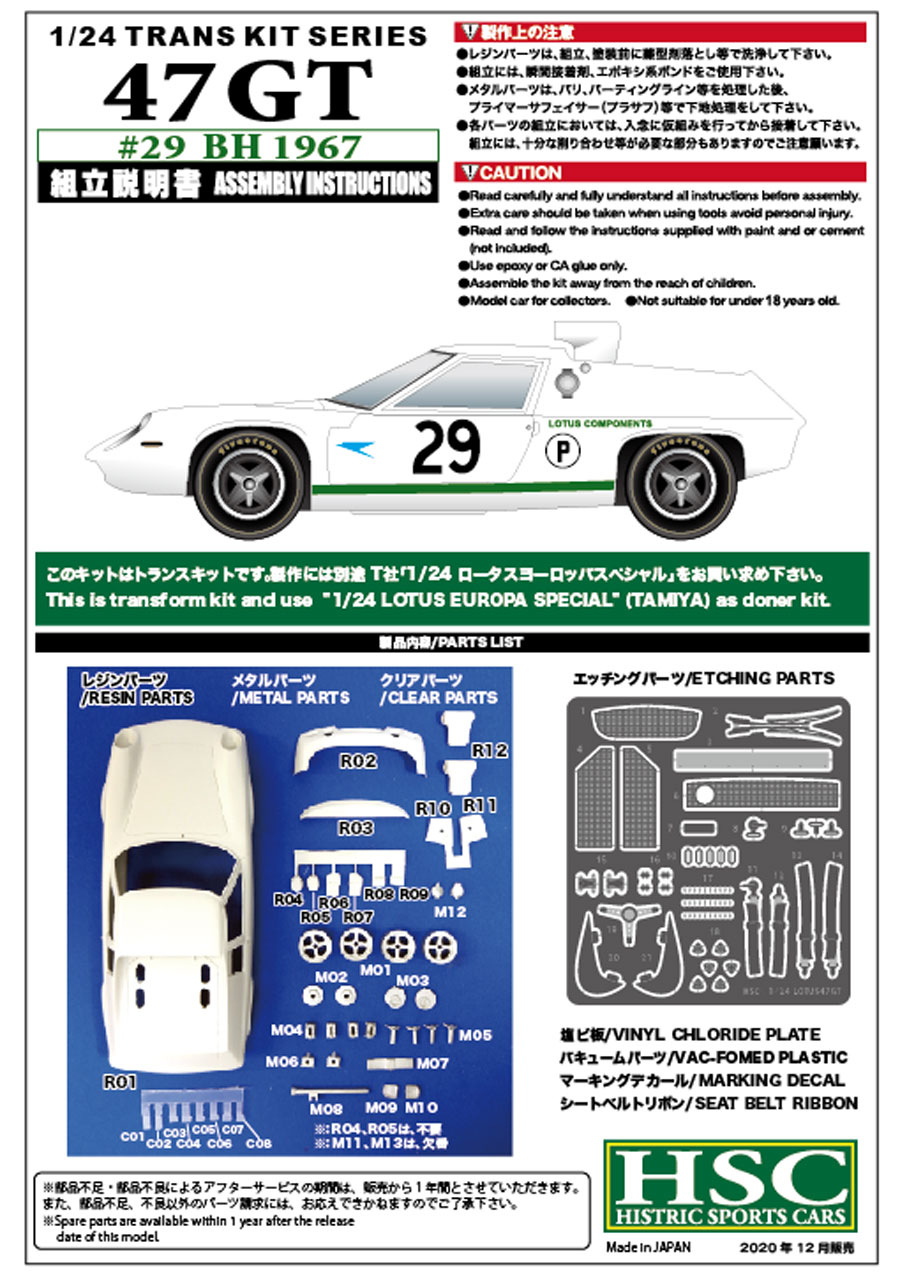 1/24 Type 47GT  #29 BH 1967<br>for TAMIYA<br>HSC【Conversion Kit】