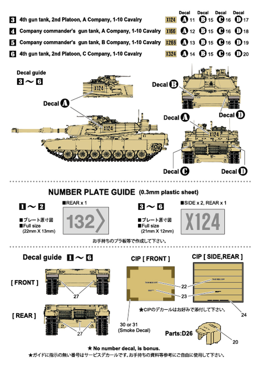 1/35 U.S.M1A2 ABRAMS -OPERATION IRAQI FREEDOM- Detail Up Parts set<br>FOX MODELS