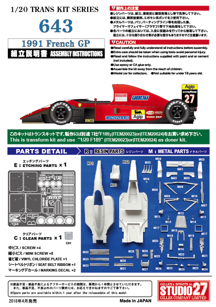 1/20 643 French GP 1991<br>for TAMIYA 1/20 F189<br>STUDIO27 【Conversion Kit】