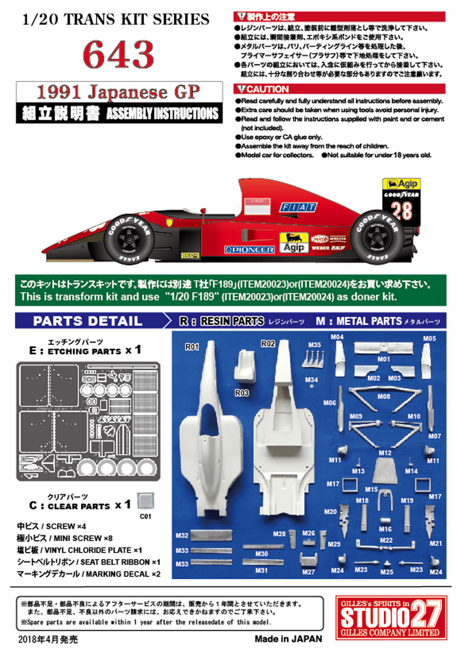 1/20 643 Japan GP 1991<br>for TAMIYA 1/20 F189<br>STUDIO27 【Conversion Kit】