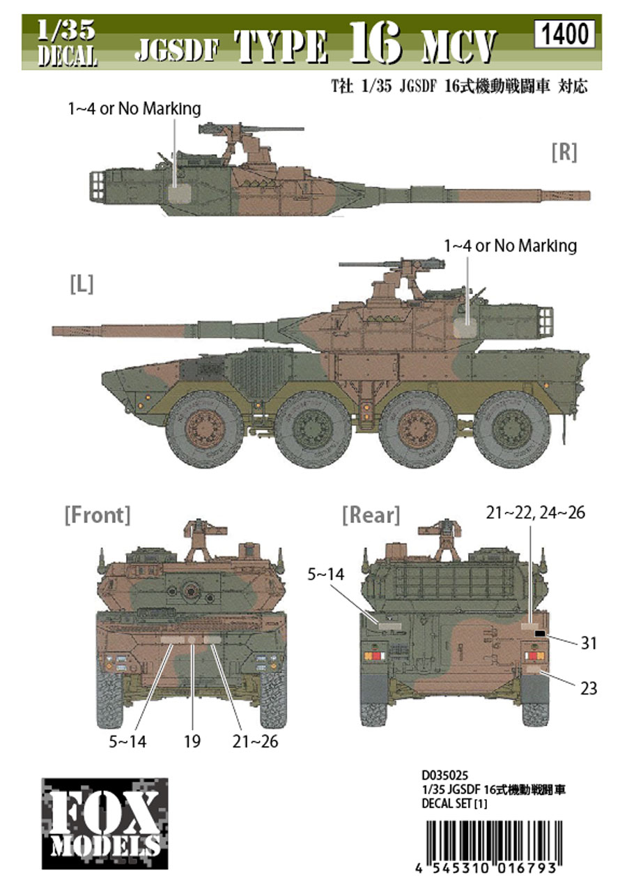 1/35 JGSDF Type 16 MCV [1]<br>FOX MODELS