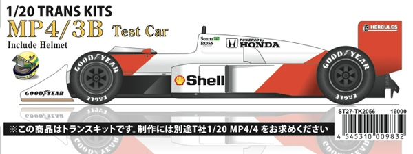 1/20 MP4/3B TEST Car CONVERSION KIT<br>for TAMIYA1/20MP4/4<br>STUDIO27 【Convesion Kit】