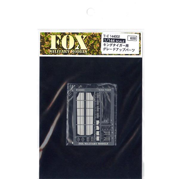 1/144 キングタイガー用 グレードアップパーツ <br>FOX MODELS
