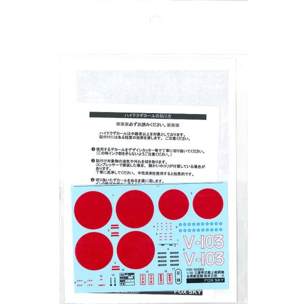 1/32 日本海軍三菱零式艦上戦闘機21型 台南航空隊・坂井三郎 <br>FOX MODELS
